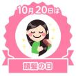 「頭髪の日」!!「語呂合わせ」!!