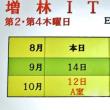 増林 IT-17.8.10.