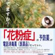 花粉症「今年はひどい」の声多し インフルエンザの影響か?