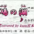 ♬・鳰の湖(におのうみ) /丘みどり//kazu宮本