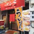 和食 とよいち 府内店