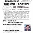 横浜 の教育状況の異常さを改善するために