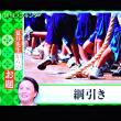 10/24 投稿  10/23 夏井先生 綱引き