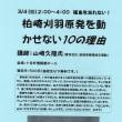 3月4日、柏崎刈羽原発を動かけない10の理由