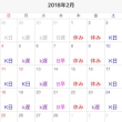 川越 美容室 kitaro クイックセット