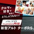 新型アルト ターボRS、デビュー!!