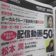 今月の「日経エンタテインメント!」は、お別れネタが…。