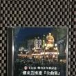 佐原囃子CD、潮来芸座連『全曲集』