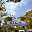 Earth Day 復活祭