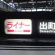 京阪ファミリーレールフェア2017(その1)