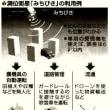 11月1日から日本版GPSでスマホやカーナビの誤差数㍍迄縮小!
