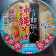 """""""最近の麺事情"""""""