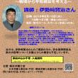 6/10 伊勢賢治さん講演会のお知らせ