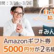 ハッシュタグ参加でAmazonギフト券5000円分を2名様にプレゼント