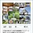 171011 小田原えんそく