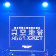 椎名林檎 ライブ NHKホール 5月16日
