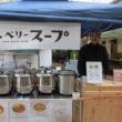 ベリーベリースープ 倉敷玉島店!