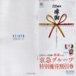京急創立120周年