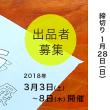 新春こども絵画展 / 1月22日(月)より!