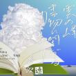 ●挿絵俳句379・雲の峰・透次393・2018-5-19(土)