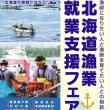 5月27日(日)北海道で漁師になりたい人集まれー