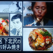 井之頭五郎が下北沢で広島風お好み焼き(再放送)