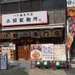 三田製麺所 新宿西口店@新宿 9時から営業!辛い濃厚豚骨魚介つけ麺