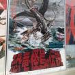 わし流2017映画ベスト10 旧作部門 ランク外だけど…「恐竜・怪鳥の伝説」新文芸座