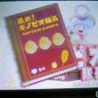 [3DS]進め!キノピオ隊長[No.3]