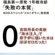 今頃、なぜ、こんな発表? 福島原発事故のあの日、原子炉に向けて放水した水は、届いていなかった!