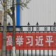 中国民族の大移動とさまざまなリスクの発生~事故、災害そして