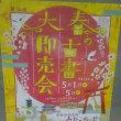 京都まちあるき(5月3日木曜日)