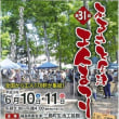 三島町、ふるさと会津工人祭り、開催!