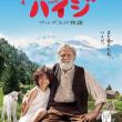 最新の映画情報 特別一気、配信中-8/25-3
