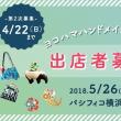 横浜 かもめパン は『ヨコハマハンドメイドマルシェ』に出店します★