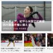 フィギュアスケートの四大陸フィギュアスケート選手権はgooニュースアプリで!