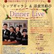 2018/12/22(土)トップギャラン & 洋食黒船亭ディナーライブ
