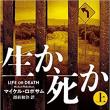「生か、死か」Life or Death マイケル・ロボサム著 ハヤカワ・ミステリ文庫