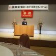 県職労結成70周年記念レセプションに出席