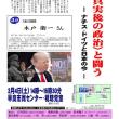 〈真実後の政治〉と闘う  3・4 木戸衛一さん講演