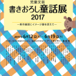 「書きおろし童話展2017」が近づいてきました。