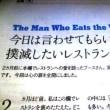 撲滅したいレストランの罪