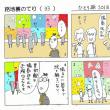 一人旅2018(2)