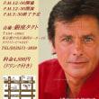 『アラン・ドロン生誕82年記念祭・シネマ・ライブVOL.5』のご案内