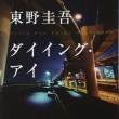 東野テイストを少し外した良作『ダイイング・アイ』by東野圭吾