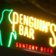 俺「MASH」が経営する「Jerry's Bar」では、アルコール問題をシッカリと考えています!