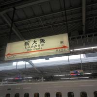 大阪日帰りプチ一人旅(#^.^#)