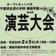 千葉県生涯大学校東総学園オープンキャンパス 演芸大会