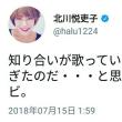 北川悦吏子さんTwitter