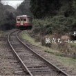 【出演情報】MV「旅立ち〜home2016〜」木山裕策